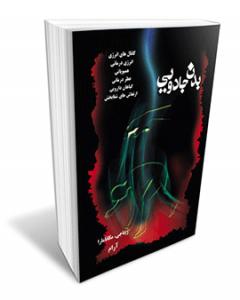 دانلود کتاب بدن جادویی/PDF