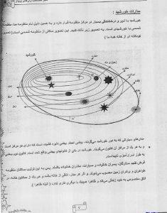 tags - 2 1 235x300 - دانلود کتاب کمیاب نجوم/PDF - %
