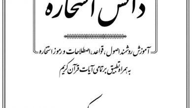 دانلود کتاب دانش استخاره/PDF