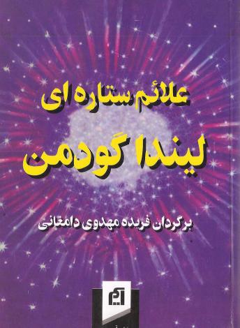 دانلود کتاب علائم ستاره ایی/PDF