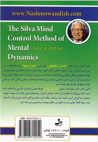دانلود کتاب کنترل ذهن/PDF