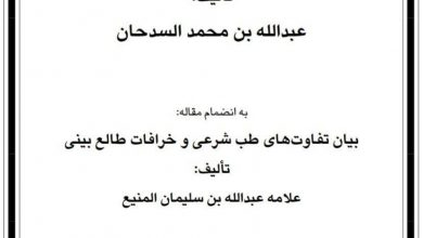 تصویر از دانلود کتاب قرآن درمانی/PDF