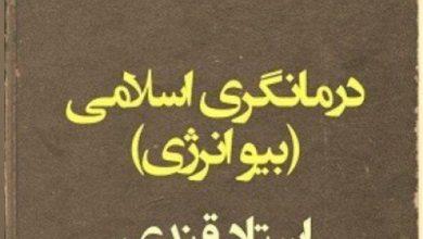 دانلود کتاب درمانگری اسلامی/PDF