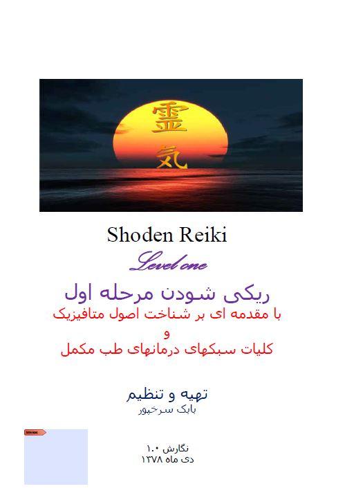دانلود کتاب ریکی شودِن/PDF