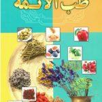 دانلود کتاب طب الائمه/PDF