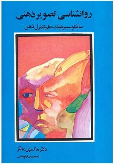 دانلود کتاب روانشناسی تصویر ذهنی/PDF