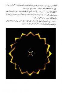 کتاب مراقبه یانتراهای پنجگانه شاکتی/PDF