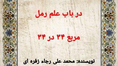 تصویر از دانلود کتاب رکاز الدعوات/pdf
