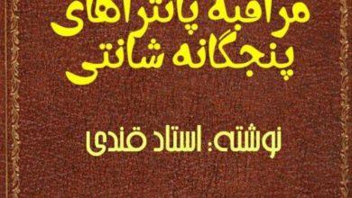 کتاب کتاب مراقبه یانتراهای پنجگانه شاکتی/PDF