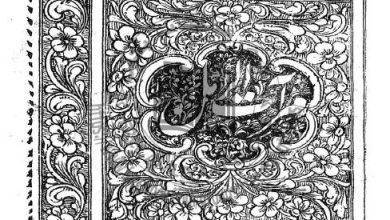 تصویر از دانلود کتاب مرآت الرمل/PDF