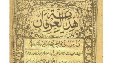 تصویر از دانلود کتاب هدایة العرفان/PDF