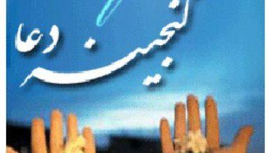 تصویر از دانلود کتاب گنجینه دعا/PDF