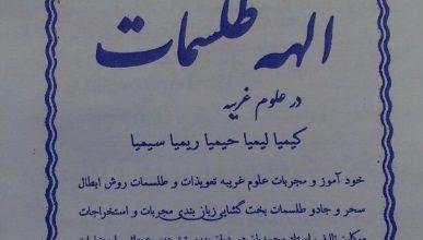 تصویر از دانلود کتاب الهه طلسمات/PDF