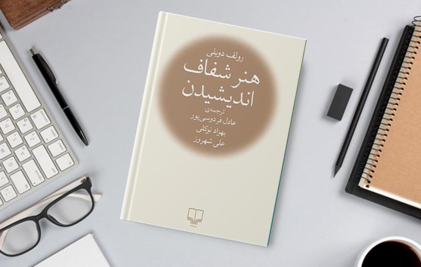 دانلود کتاب هنر شفاف اندیشیدن کامل|صوتی+PDF