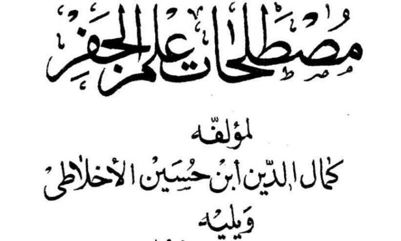 دانلود کتاب مصطلحات علم جفر/PDF