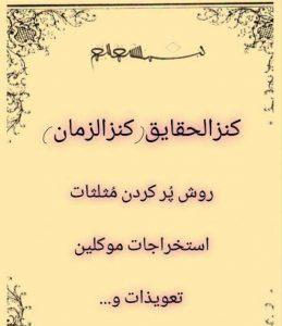 دانلود کتاب کنز الحقایق (کنز الزمان)/PDF