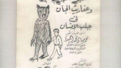 دانلود کتاب سحر الشیطان و عفاریت الجان/PDF