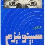 دانلود کتاب کنکور با هیپنوتیزم/PDF