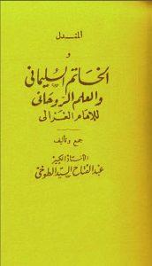 دانلود کتاب المندل و الخاتم السلیمانی/PDF