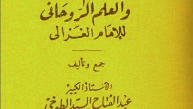 تصویر از دانلود کتاب المندل و الخاتم السلیمانی/PDF