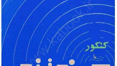 تصویر از دانلود کتاب کنکور با هیپنوتیزم/PDF