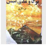 دانلود کتاب آموزش یوگا و مدیتیشن در 30 روز/PDF