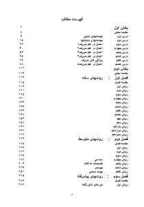 tags - 1 8 210x300 - دانلود کتاب مهندسی علم حروف و اعداد/PDF - %