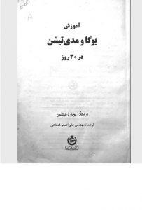 tags - 2 5 203x300 - دانلود کتاب آموزش یوگا و مدیتیشن در 30 روز/PDF - %