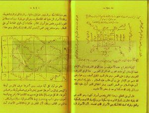 tags - 5 3 300x228 - دانلود کتاب المندل و الخاتم السلیمانی/PDF - %