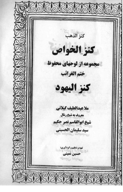 دانلود کتاب کنزالخواص (کنزالیهود)/pdf