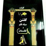 دانلود کتاب کلیات گلشن سیاه قلم/PDF