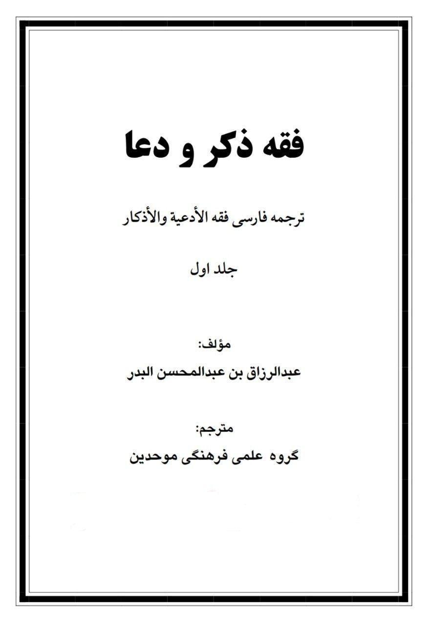 دانلود کتاب فقه ذکر و دعا/PDF