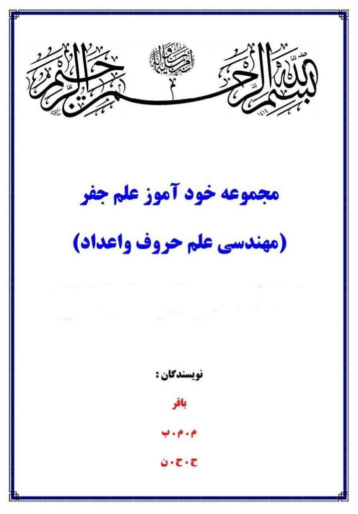 دانلود کتاب مهندسی علم حروف و اعداد/PDF