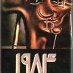 دانلود رمان 1984 | صوتی + PDF