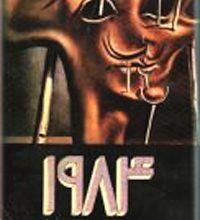 تصویر از دانلود رمان 1984 | صوتی + PDF