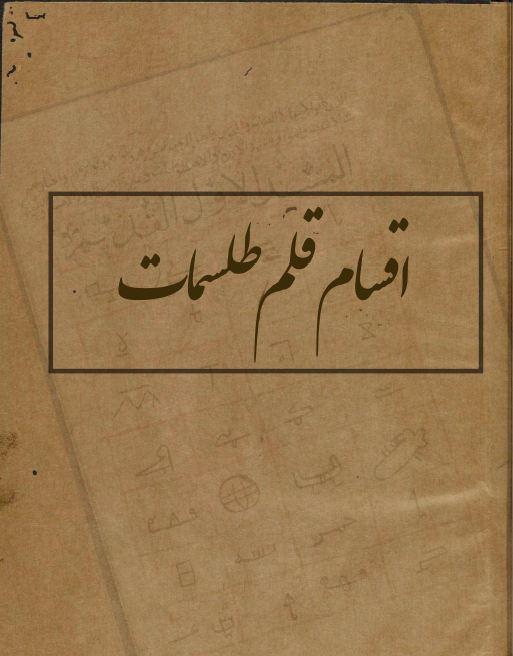 دانلود کتاب اقسام قلم طلسمات/pdf