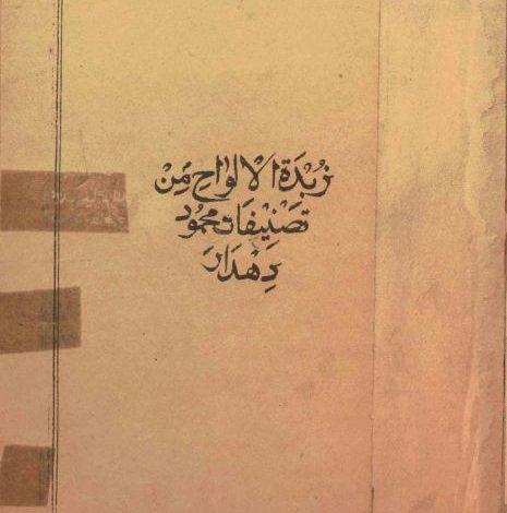 دانلود کتاب کشف الصناعه زبدة الالواح/pdf