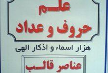دانلود کتاب علم حروف و اعداد/pdf