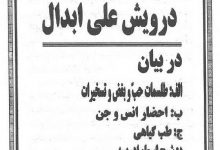 تصویر از دانلود کتاب کلیّات درویش علی ابدال/pdf