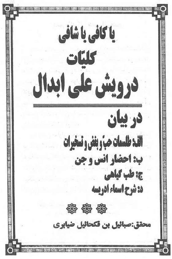 دانلود کتاب کلیّات درویش علی ابدال/pdf