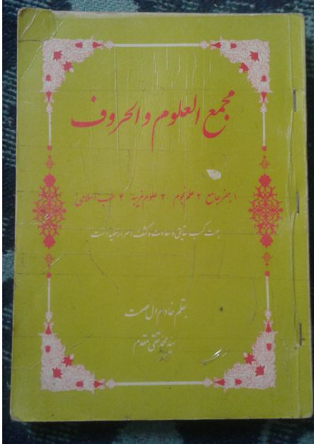دانلود کتاب مجمع العلوم و الحروف/pdf