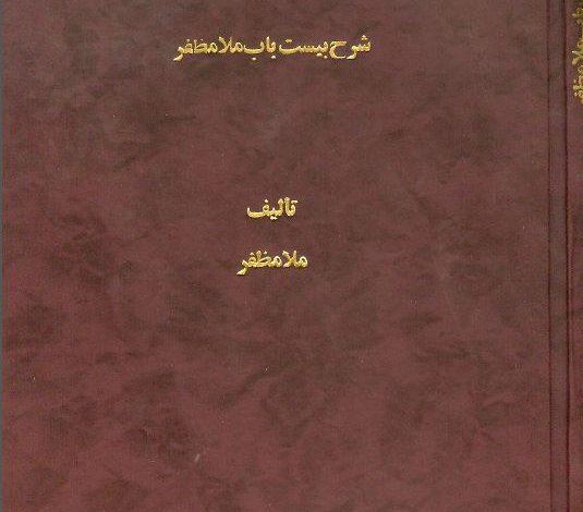 دانلود کتاب شرح بیست باب ملامظفر/pdf
