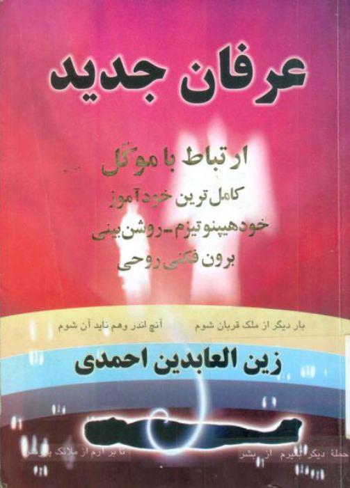 دانلود کتابعرفان جدید/pdf