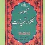 دانلود کتاب مجموعه گلزار تعویذات/pdf