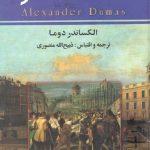 دانلود کتاب سه تفنگدار/PDF