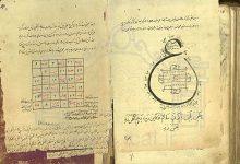 دانلود کتاب تسخیرات و طلسمات/pdf