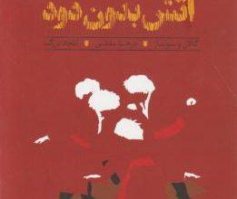 دانلود کتاب آتش بدون دود (3 جلدی)/pdf