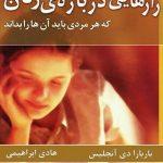 دانلود کتاب رازهایی درباره زنان که هر مردی باید آن ها را بداند/pdf