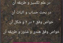 دانلود کتاب غایة المراد فی وفق الاعداد/pdf