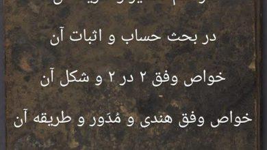 تصویر از دانلود کتاب غایة المراد فی وفق الاعداد/pdf